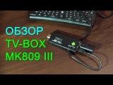 Smart TV приставка к телевизору, USB/HDMI/AV Smart TV Box 0