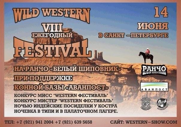14.06 Western Festival #8